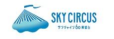 バナー:SKY CIRCUS サンシャイン60展望台