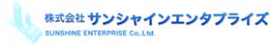 ロゴ:サンシャインエンタプライズ
