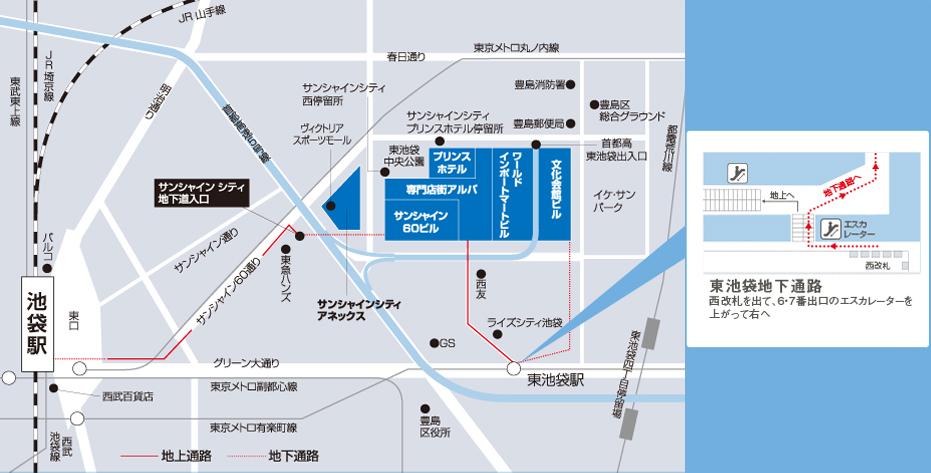 池袋駅または東池袋駅から、サンシャインシティへの行き方を示す地図